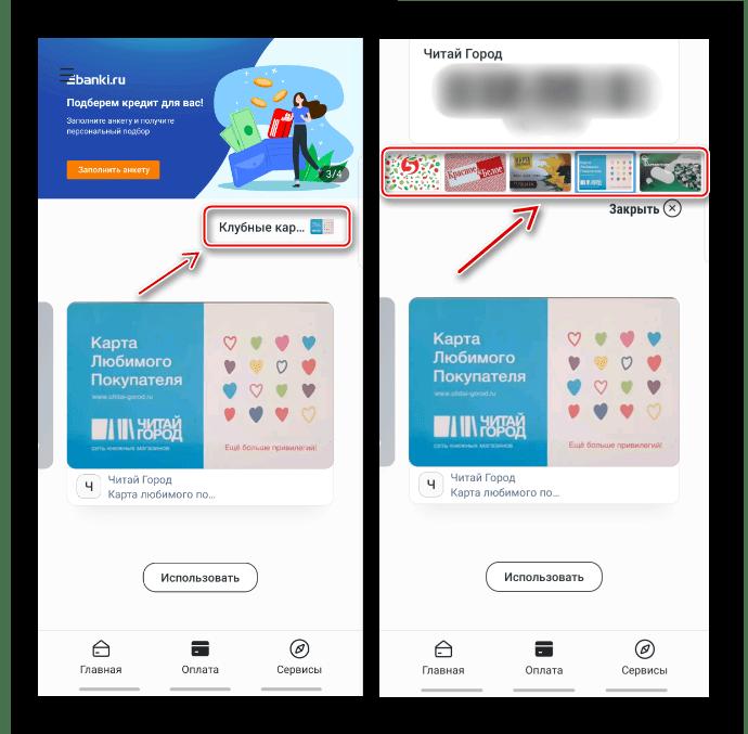 Вызов панели клубных карт в Samsung Pay