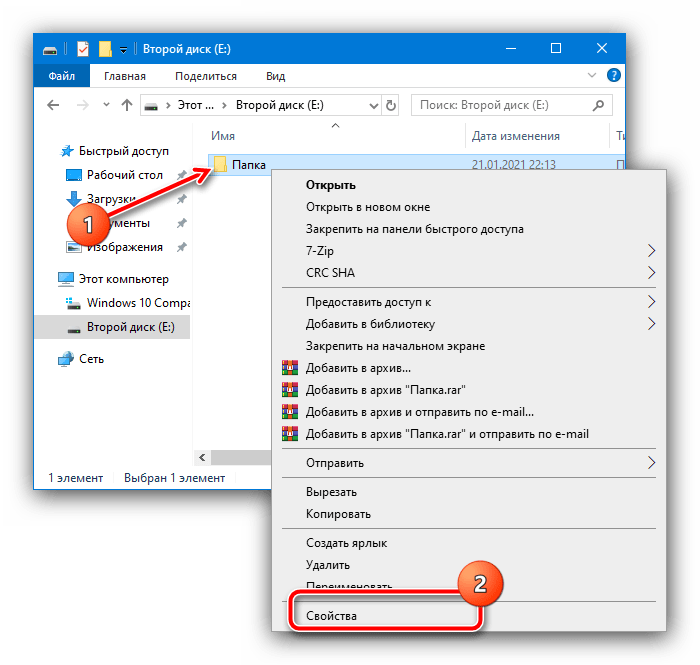 Вызвать свойства объекта для возвращения прав Trustedinstallwer в Windows 10
