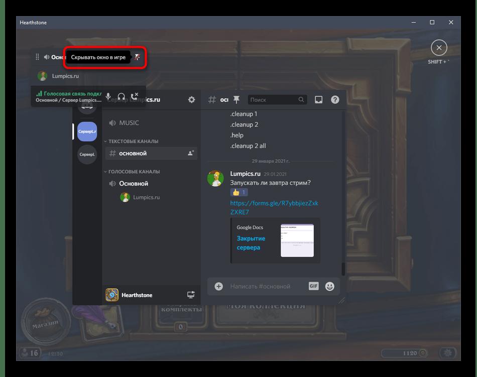 Закрепление окон для решения проблемы с отображением оверлея в Discord на компьютере