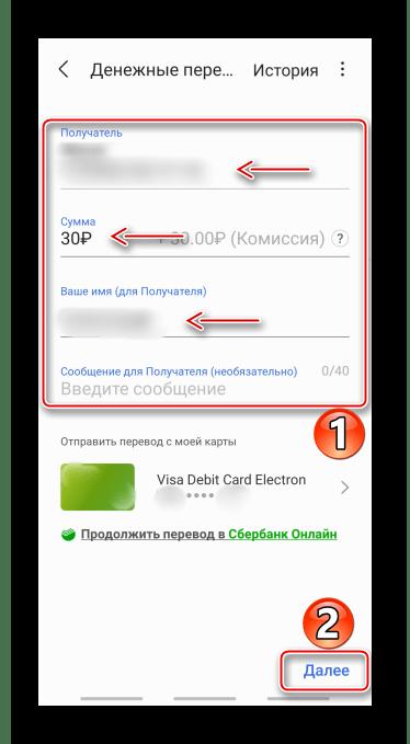 Заполнение данных для денежного перевода в Samsung Pay