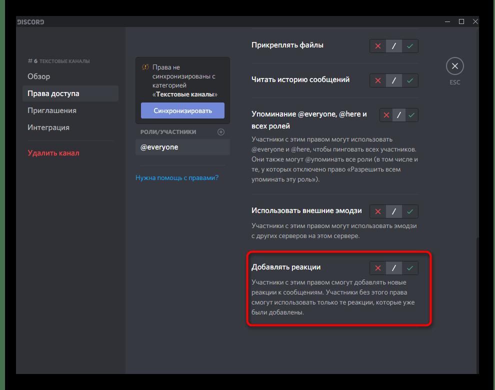 Запрет на добавление реакций к сообщениям для создания голосования в Discord на компьютере