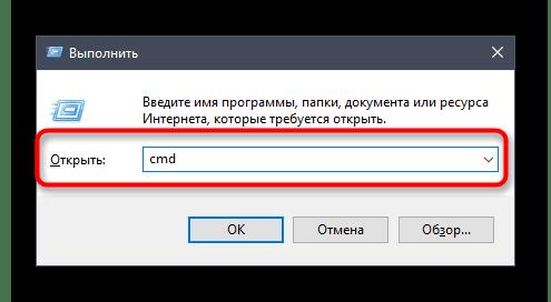 Запуск командной строки для очистки сетевого кеша для решения проблем с запуском Discord на компьютере