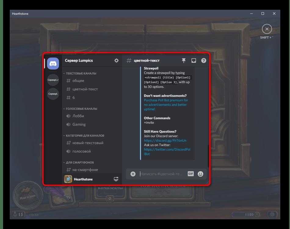Запуск окна блокировки оверлея для решения проблемы с отображением оверлея в Discord на компьютере