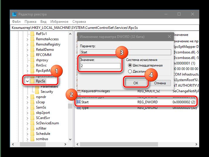 Запуск основных служб в реестре для устранения ошибки «Сбой при удалённом вызове процедуры» в Windows 10