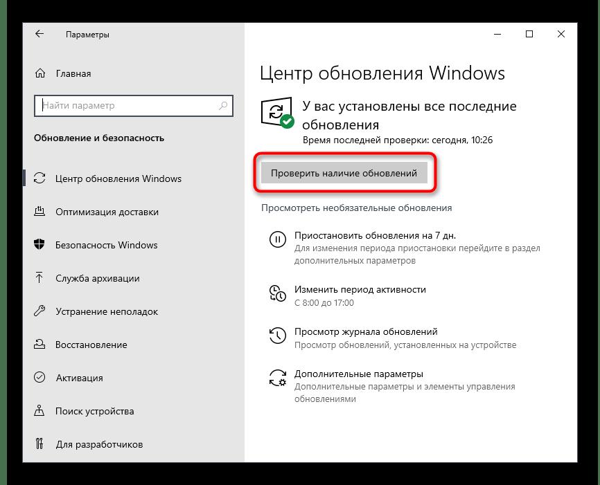 Запуск проверки последних обновлений для решения проблем с запуском Discord на компьютере
