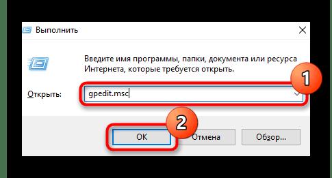 Запуск Редактора локальной групповой политики через Выполнить для отключения сочетаний с клавишей Windows
