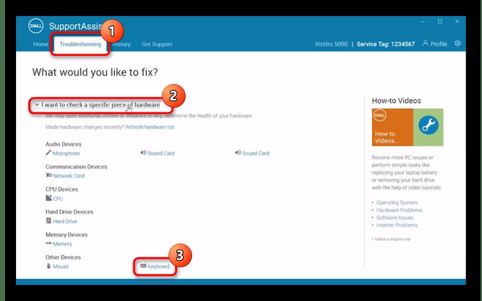 Запуск средства проверки работоспособности клавиатуры через фирменную программу SupportAssist ноутбука Dell