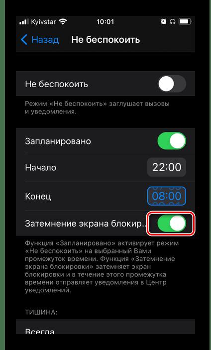 Затемнение экрана блокировки в режиме Не беспокоить в настройках на iPhone