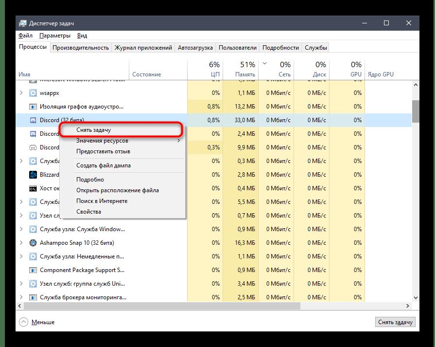Завершение всех связанных задач с программой для решения проблем с запуском Discord на компьютере