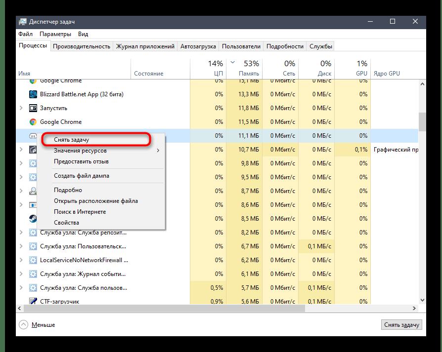 Завершение задачи в Диспетчере задач при решении проблем с установкой Discord в Windows 10