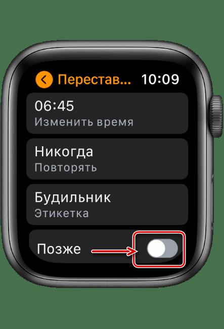 Активировать параметр Позже для будильника на часах Apple Watch