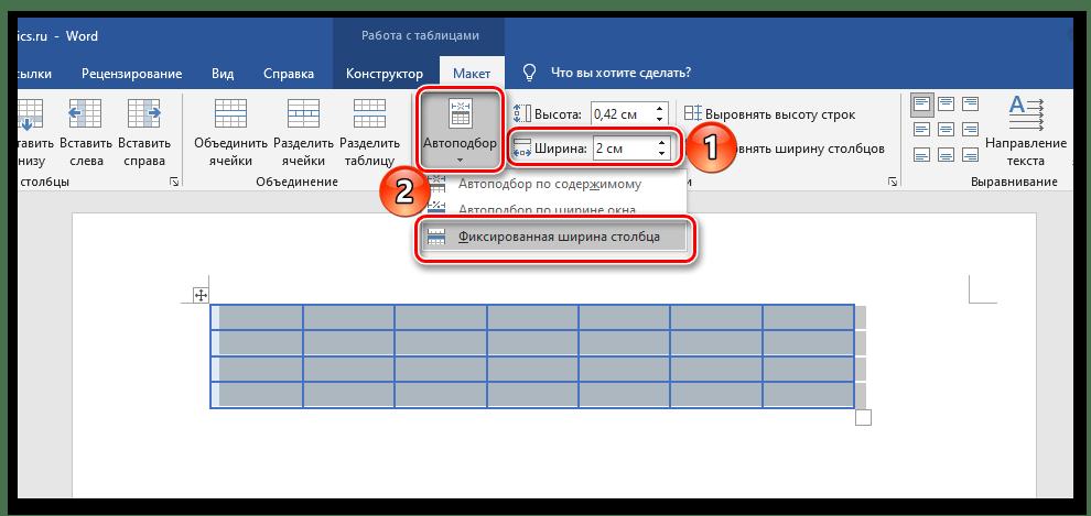 Альтернативный вариант установки ширины столбцов таблицы во вкладке Макет в программе Microsoft Word