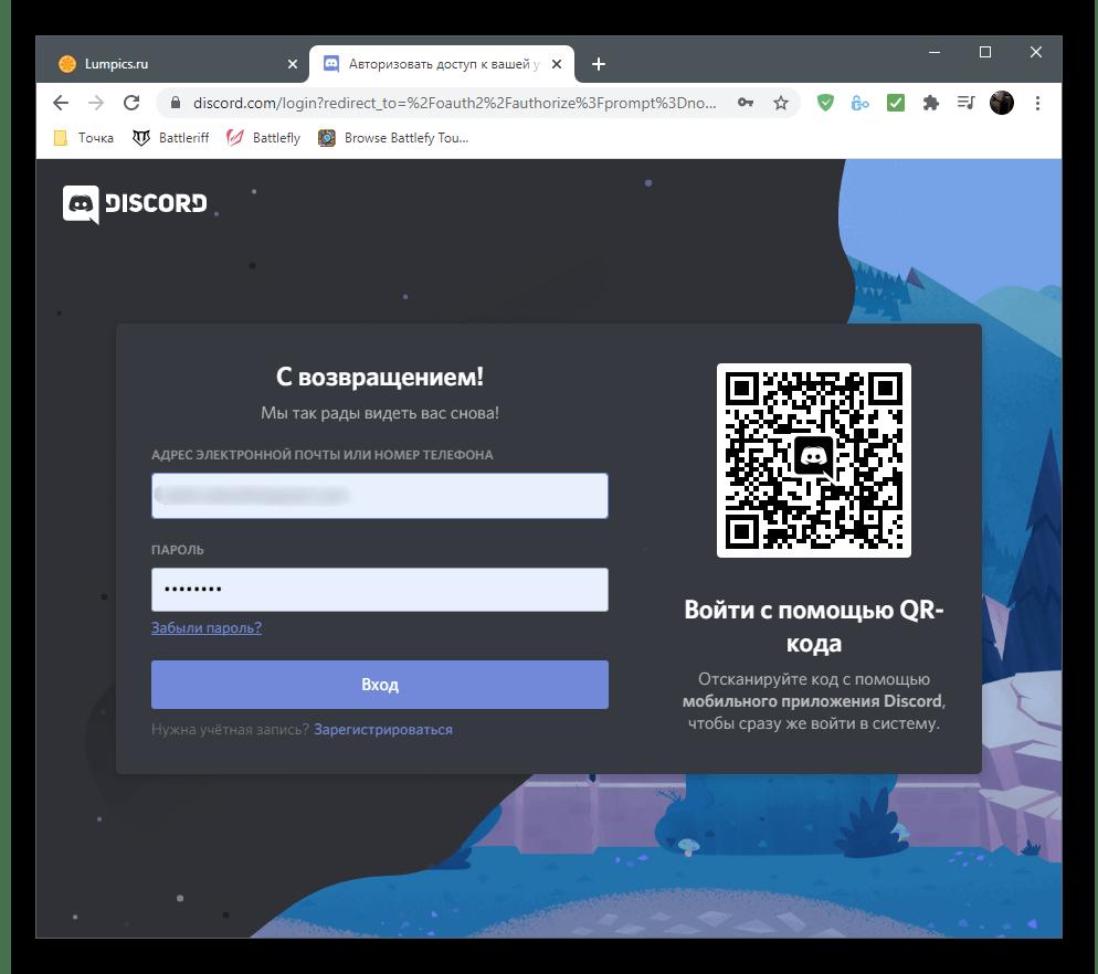 Авторизация на сайте для раскрутки сервера в Discord через мониторинг