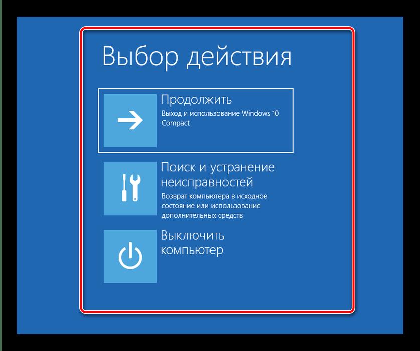 Базовые действия в окне System Recovery Options в Windows 10