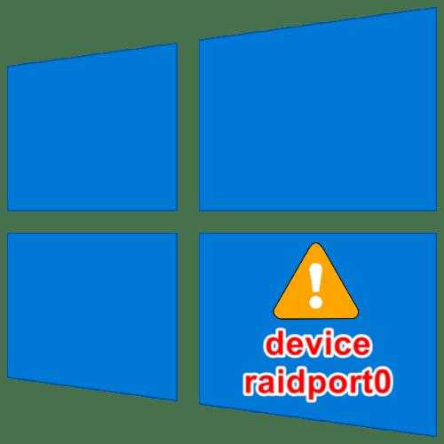 «был произведен возврат к устройству device raidport0» в windows 10