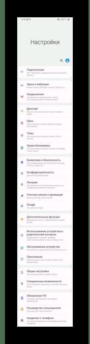 Длинный скриншот на Samsung A41