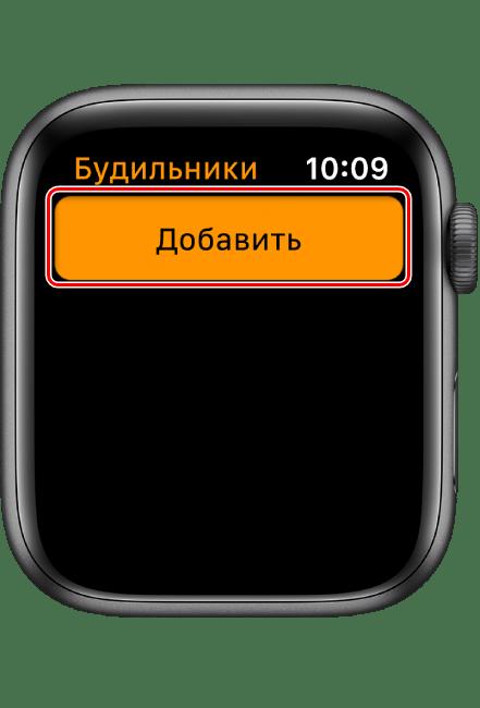 Добавить новый будильник на часах Apple Watch