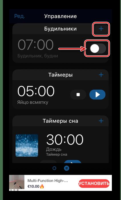 Добавить новый будильник в приложении Будильник для меня на iPhone