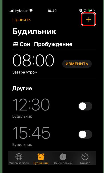 Добавить новый Будильник в приложении Часы на iPhone