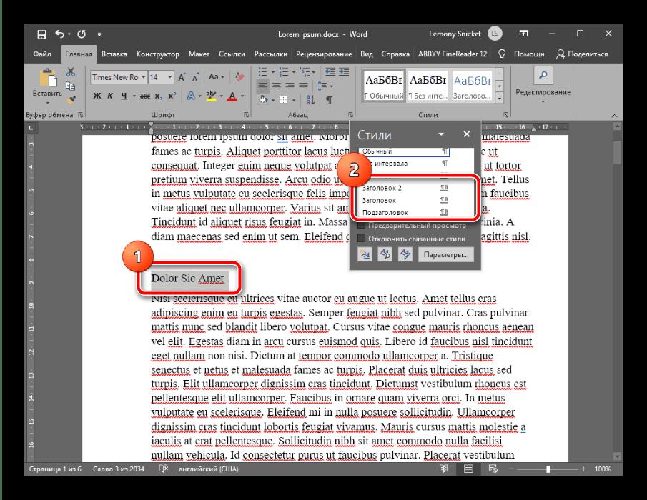 Добавить подзаголовки для создания содержания в документе Microsoft Word