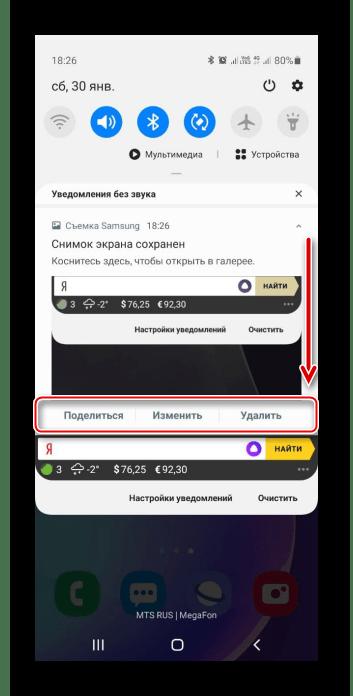 Дополнительные действия со скриншотом на Samsung A31