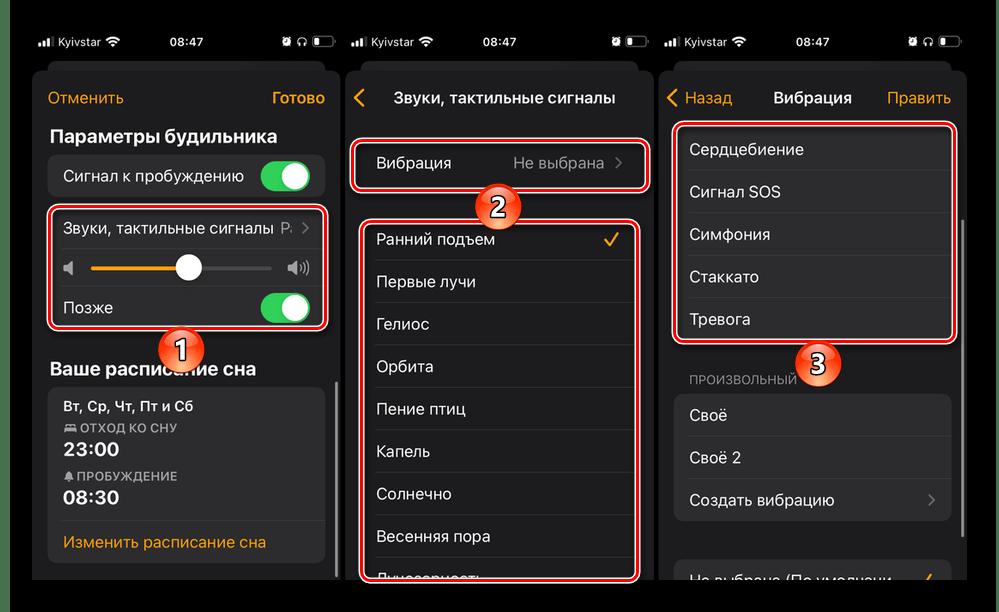 Дополнительные параметры будильника в приложении Часы и Здоровье на iPhone
