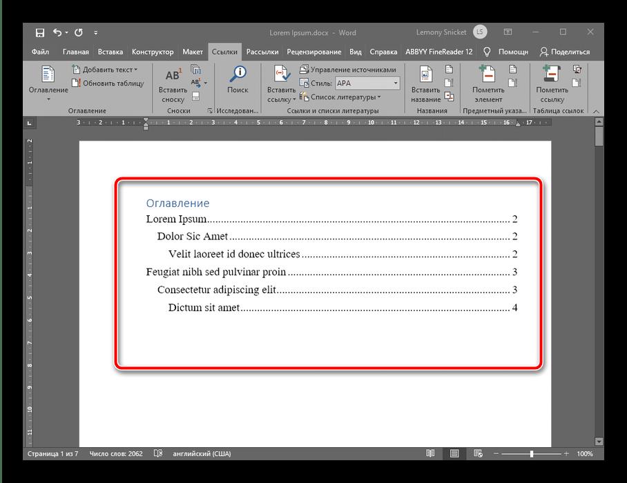 Готовое оглавление после создания содержания в документе Microsoft Word