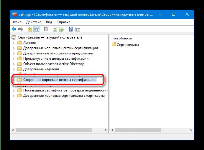 Импорт сертификатов в сторонние центры для устранения ошибки «Сертификат безопасности сайта не является действительным» в браузере