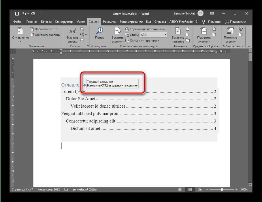 Интерактивность оглавления после создания содержания в документе Microsoft Word