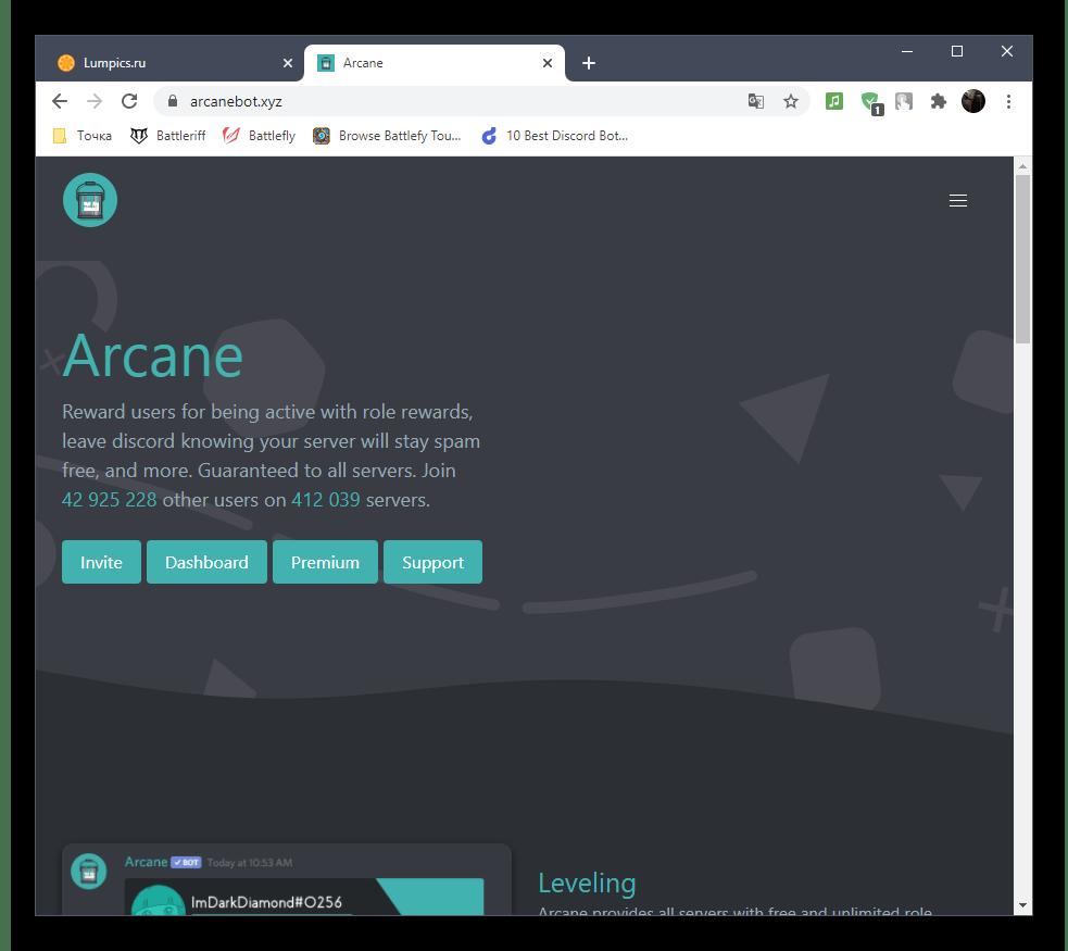 Использование бота Arcane для администрирования собственного сервера в Discord