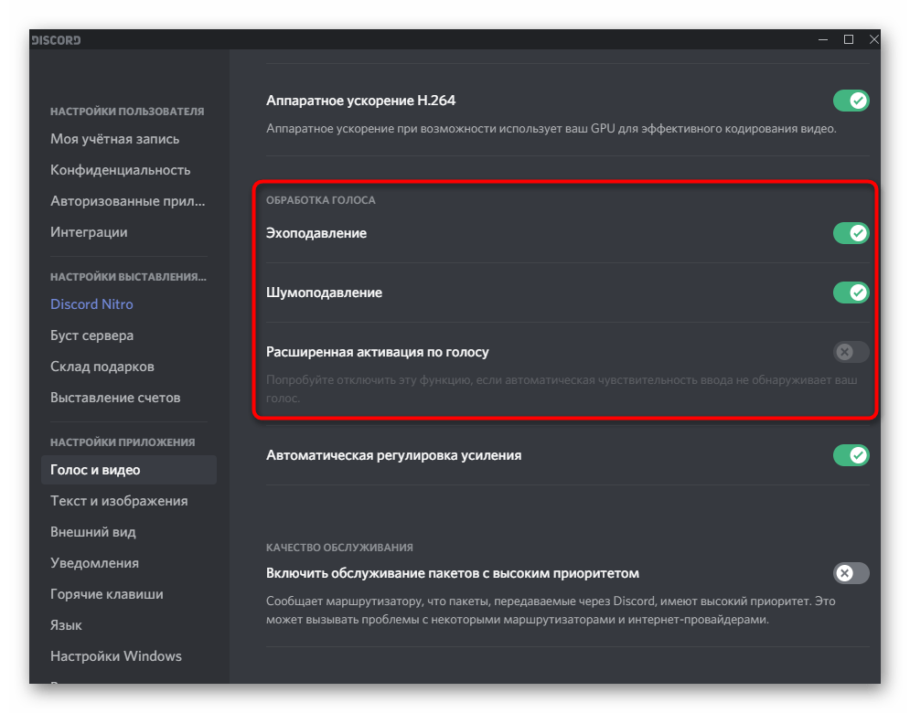 Использование других фильтров для исправления проблемы с плохой слышимостью в Discord