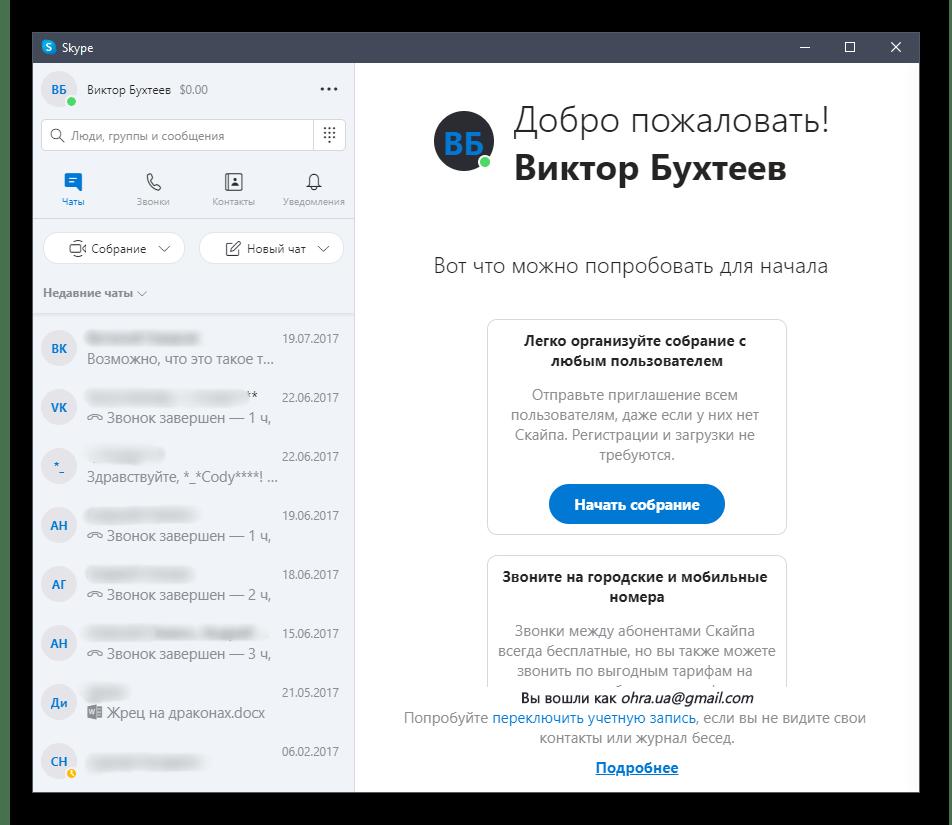 Использование программы Skype как аналог Discord