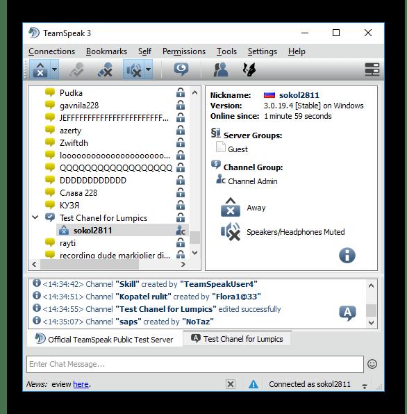 Использование программы TeamSpeak как аналог Discord