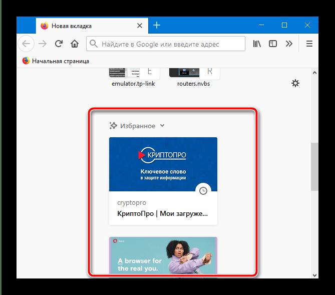 Использовать стартовое меню для восстановления всех закрытых вкладок в Mozilla Firefox