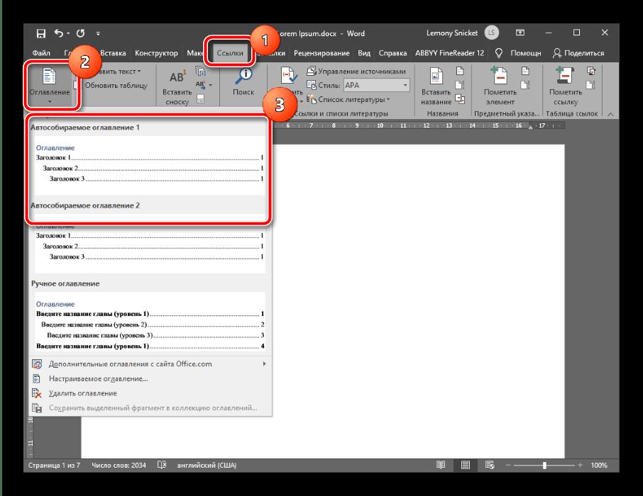 Использовать требуемые опции для создания содержания в документе Microsoft Word