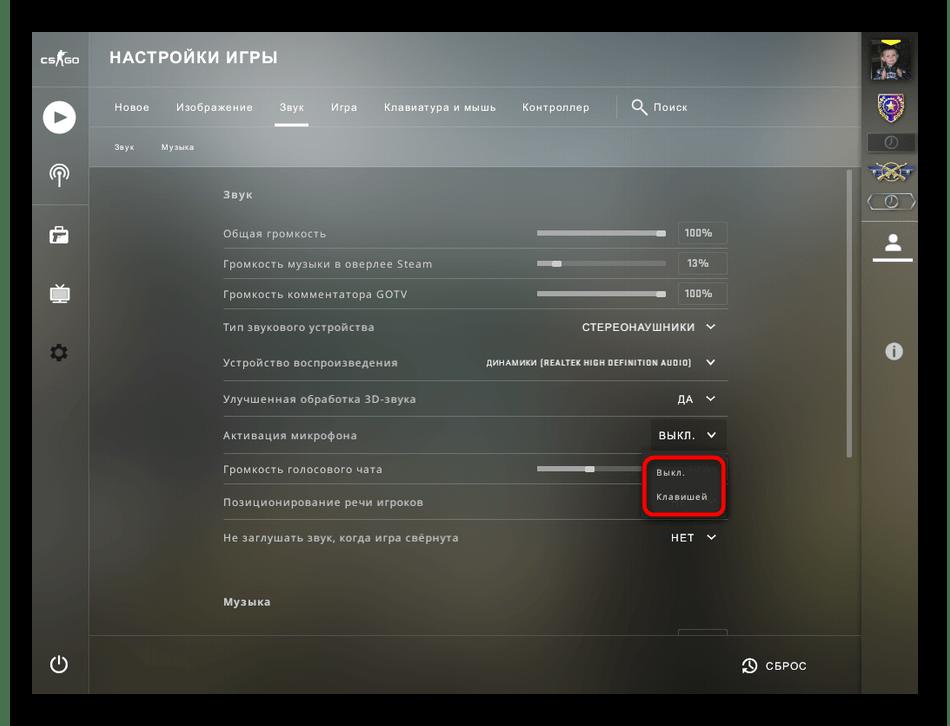 Изменение параметра устройства ввода для решения проблем с работой микрофона в Counter-Strike Global Offensive