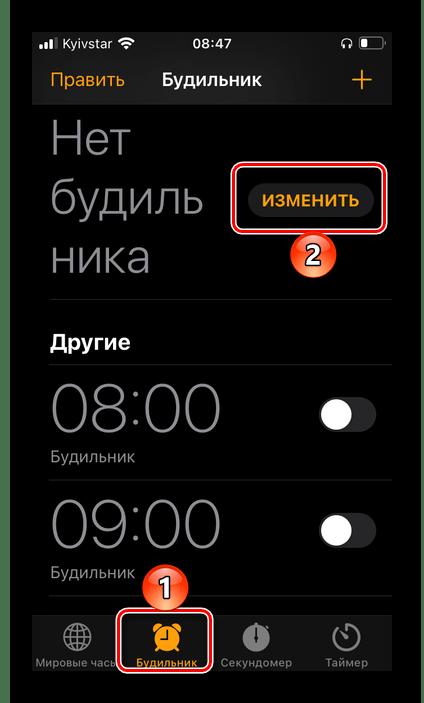 Изменить будильник в приложении Часы на iPhone