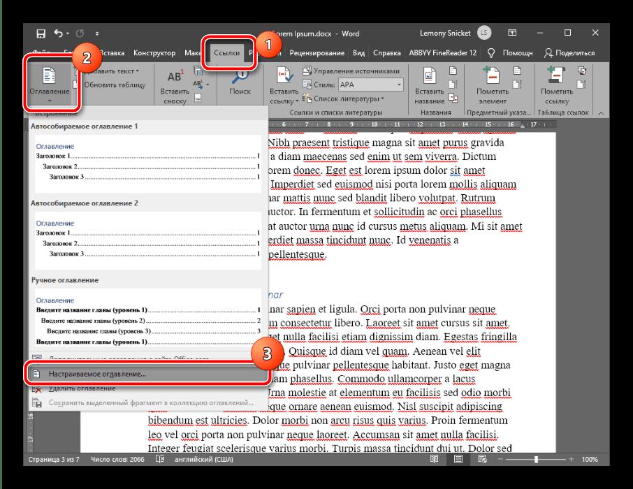 Изменить параметры оглавления для создания содержания в документе Microsoft Word