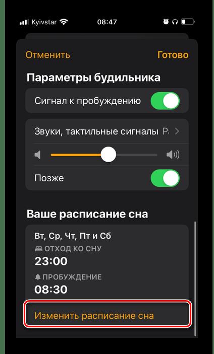 Изменить расписание сна в приложении Часы и Здоровье на iPhone