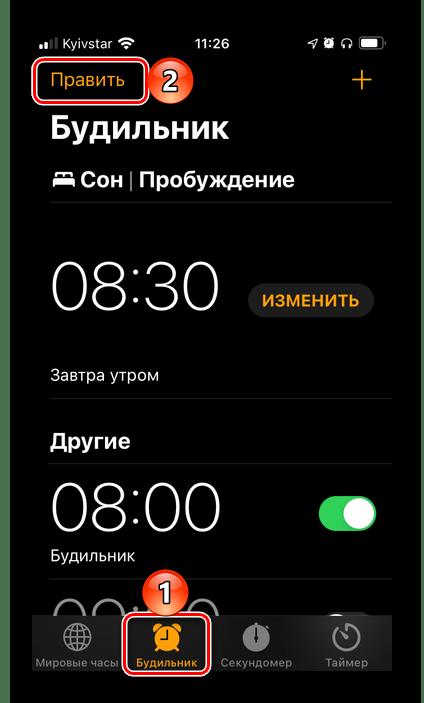 Изменить установленный будильник в приложении Часы на iPhone