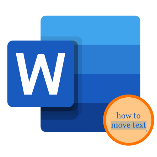 Как переместить текст в Ворде
