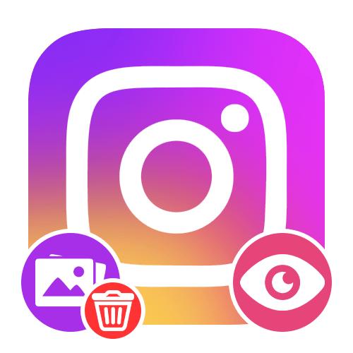 Как посмотреть удаленные фото в Инстаграм