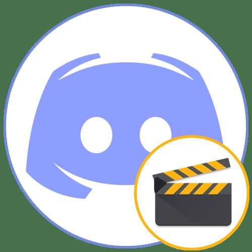Как смотреть вместе фильмы в Discord