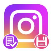 Как сохранить пост в Инстаграме