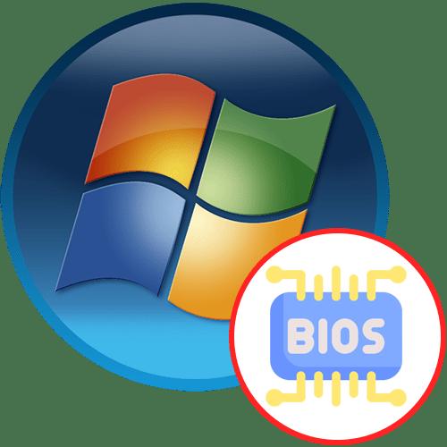 Как выйти из БИОС в Windows 7