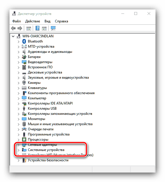 Категория системных устройств, если ноутбук заряжается только в выключенном состоянии