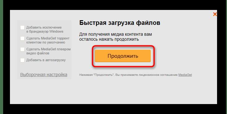 Кнопка для начала установки MediaGet на компьютер
