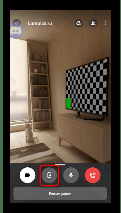 Кнопка для трансляции системных звуков в мобильном приложении Discord в личной беседе с пользователем