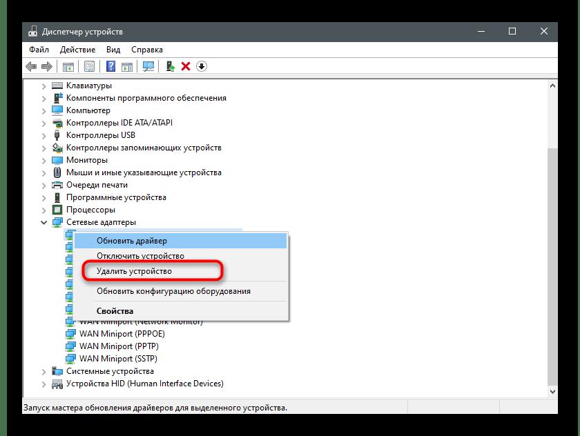 Кнопка для удаления устройства для решения проблем с работой драйверов геймпада Xbox One в Windows