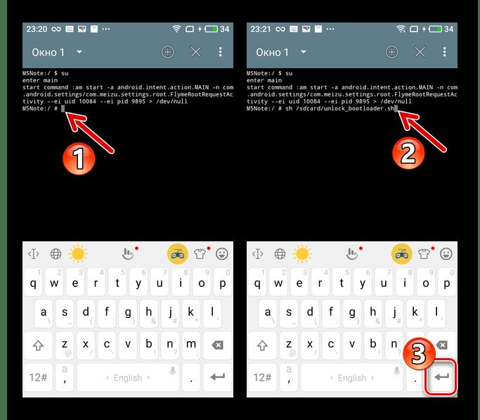 Meizu M5 Note Эмулятор Терминала запуск выполнения sh-скрипта разблокировки загрузчика из внутренней памяти смартфона